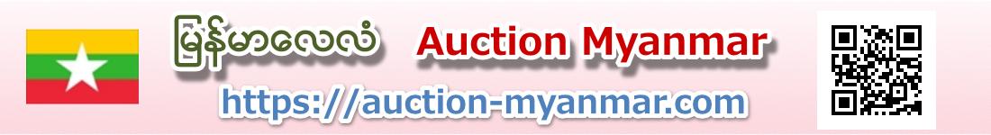 Auction Mawlamyine